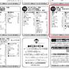 横浜市小学校給食3.11の献立に赤飯!差し替えになった学校名とエリア