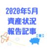 資産状況(2020年5月) 記念すべ第1回目の記事