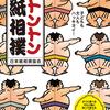 力士と土俵の型紙が揃った紙相撲の本「トントン紙相撲」