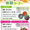 佐世保店第26回西沢手づくり市場体験会&出店リスト☆