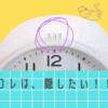 【浮かしライフ史上・・】無印の壁掛け時計にまつわる、1番ショックだったかもしれない出来事。アレが隠れてなーい!カンタンな対処法も。