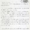 浄聖院様の寺報「こころみ 第3号」  「慈悲のお話」