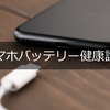 iPhoneのバッテリーの劣化状態を調べる方法。バッテリー診断アプリの紹介。iPad、iPodtouchも。