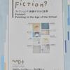 MOTアニュアル2002。「フィクション?絵画がひらく世界」。2002.1.19~3.24。東京都現代美術館。