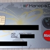 【審査が不要】マネパカード(MasterCard)の申し込みから届くまでの日数【プリペイド式クレカ】