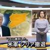 世界から米軍を撤退するトランプ(田中宇)