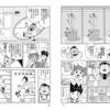 漫画の読み方論(基本編) -漫画は日本が誇るべき創作物だ-