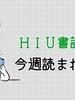【ランキング】今週読まれた書評【2020/1/12-18】