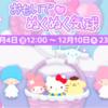 【今日のハロスイ】イベント「おもいで♡ぬくぬく気球」によるハッピーバッグ「星屑エトランゼ」初日7連ガチャ結果報告
