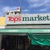 【女子留学生必見】菜食生活@BTSプロンポン・Tops market