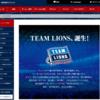 【西武ライオンズ】2020年度ファンクラブ会員にWEBから登録してみた。CS先行販売の対象は9月20日(金)まで!