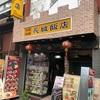 中華街で安くて美味しいランチはここ