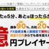 浅井俊論の浅井式FXプロジェクト「極」とは?1日たったの5分で1億円?