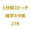 牛乳でお腹ゴロゴロといえば?【1分間スピーチ|雑学ネタ帳278】