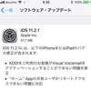 iOS 11.2.1来てた。あまり時間は掛からずすぐにアップデートできる。