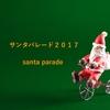 (サンタパレード)santa parade 2017inNz(ニュージランド)