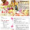 各地の「花まつり」 名古屋4月7日(日) 大分4月21日(日)のお知らせ(4/4更新)