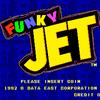 私のアーケードゲーム履歴書 ファンキージェット