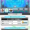 SB69・TSUGALAKE SUPER LIVE終了と色々。