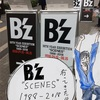 """B'z エキシビション """"SCENES"""" 前期(1988-2002)に行ってきた!"""