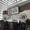 全国屈指のモンスターイベント『にいがた酒の陣 2018』に潜入!新潟清酒シーンの底力を見た1日でした。