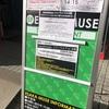 18.10.08 DaizyStripper フリーライブ in 大阪 「0円クライシス~人はいつだって輝くものを求め続ける~」@江坂MUSE