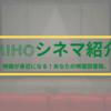 映画が身近になるおすすめサイト!あなたの映画図書館「MIHOシネマ」の紹介