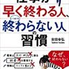 『仕事が早く終わる人、いつまでも終わらない人の習慣』吉田幸弘。仕事を早く終わらせるには?感想。レビュー