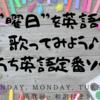 """【68】""""曜日""""を英語で歌ってみよう♪おうち英語定番ソング「Sunday, Monday, Tuesday」(英歌詞・和訳付き)"""