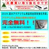 【ペットバルーン・大阪府・中古引き取り(回収)・中古買取】人気商品高価買取参考価格です!