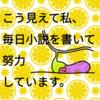 【毎日1,000字チャレンジ4日目】束縛・集中・カリスマ【小説練習】