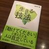 【関連書籍】「生きづらい」と感じている全ての人におすすめしたい『生きる技法』