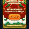 イベント「クリスマス・パーティー」が始まりました!