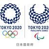 東京オリンピック 今・昔! 昭和から令和へ