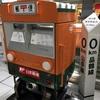 JR山手線・京浜東北線 新駅の名称・・・!