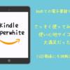 【買って良かった!Kindle Paperwhite】重さは?カバーは必要?動きは?(GIF動画あり)【購入レビュー】