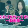 ごく普通のアラサーOLが、縄文時代のカゴを作った話〜動画編〜