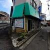 【西谷グルメ】西谷駅南口すぐの洋菓子店 アルションでケーキを買ってみました