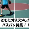 <最新>子どもにオススメしたいバスケ用パンツ。バスパンは練習でも普段使いもできる多機能パンツ!