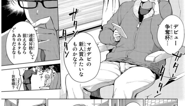 マガデビ【虎の巻】 #3 デビュー争奪杯/ヘリを