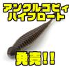 【イマカツ】スーパースローフォールを実現「アンクルゴビィ ハイフロート」発売!