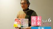 未来漫研 Vol.6(最終回)田中圭一 後編