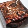 オハヨー乳業「生チョコとCHOCO ICE」は角切り生チョコがたっぷり!