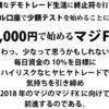 「2,000円で始めるマジFX」怠惰なデモトレード生活に終止符を打ってリアル口座で少額テストを始めることにした。