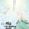 【感想・ネタバレ】OVA劇場上映「Re:ゼロから始める異世界生活 氷結の絆」- パックがカッコよすぎる!てかエミリアこんな強かったっけ??