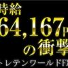 FX自動売買システム「【時給64,167円の衝撃】トレテンワールドFX」検証・レビュー