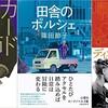 今週 書評で取り上げられた本(5/24~5/30 週刊10誌&朝日新聞)全112冊