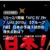 AFC アジアカップUAE 2019 日本の予選3試合の得失点数は?【4cast】