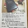 6月の読書会  ご案内☆