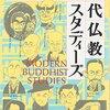 近代仏教スタディーズ/仏教をめぐる日本と東南アジア地域/『スッタニパータ』と大乗への道